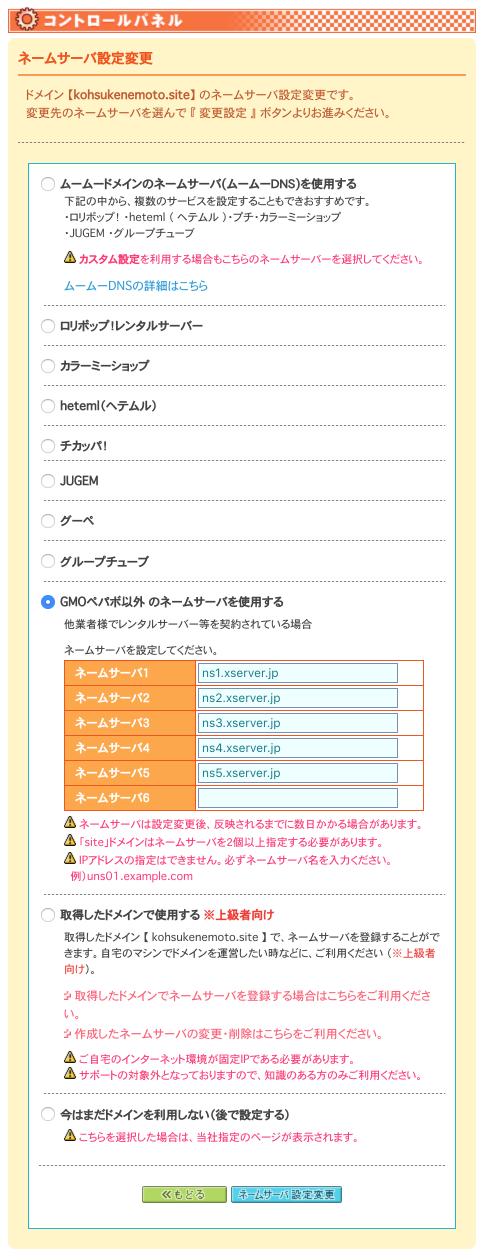 ネームサーバ設定変更   ムームードメイン