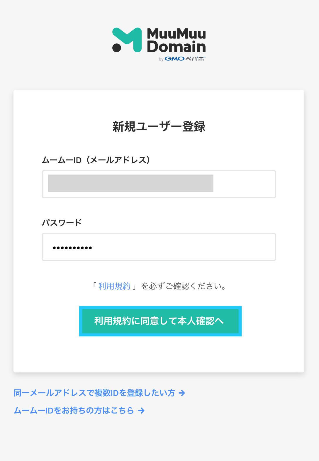 ムームードメインでメールアドレスとパスワードを入力する