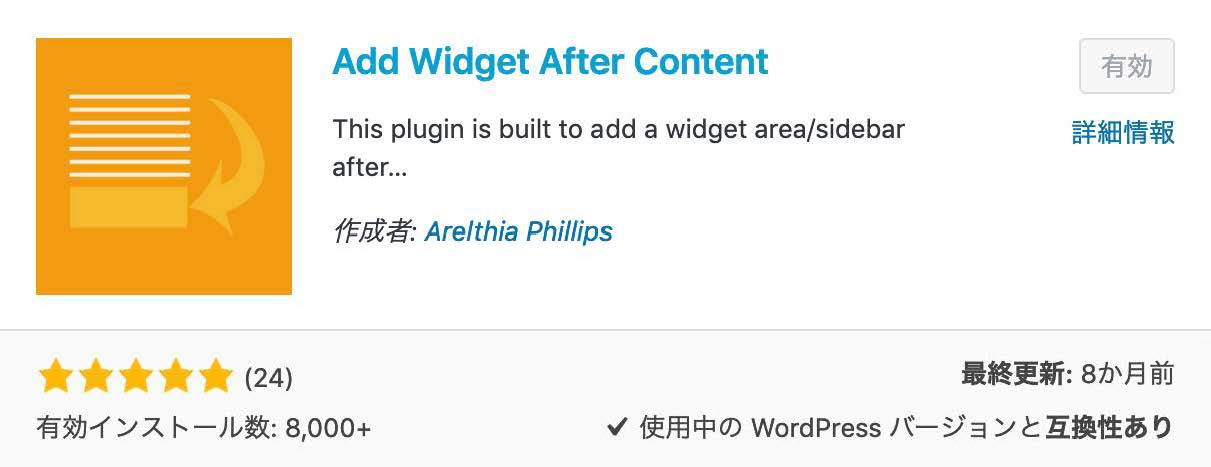 Add Widget After Content