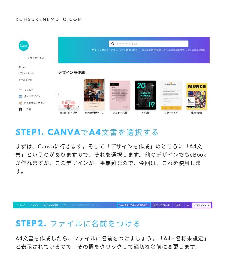 Canvaでebookのコンテンツを編集する