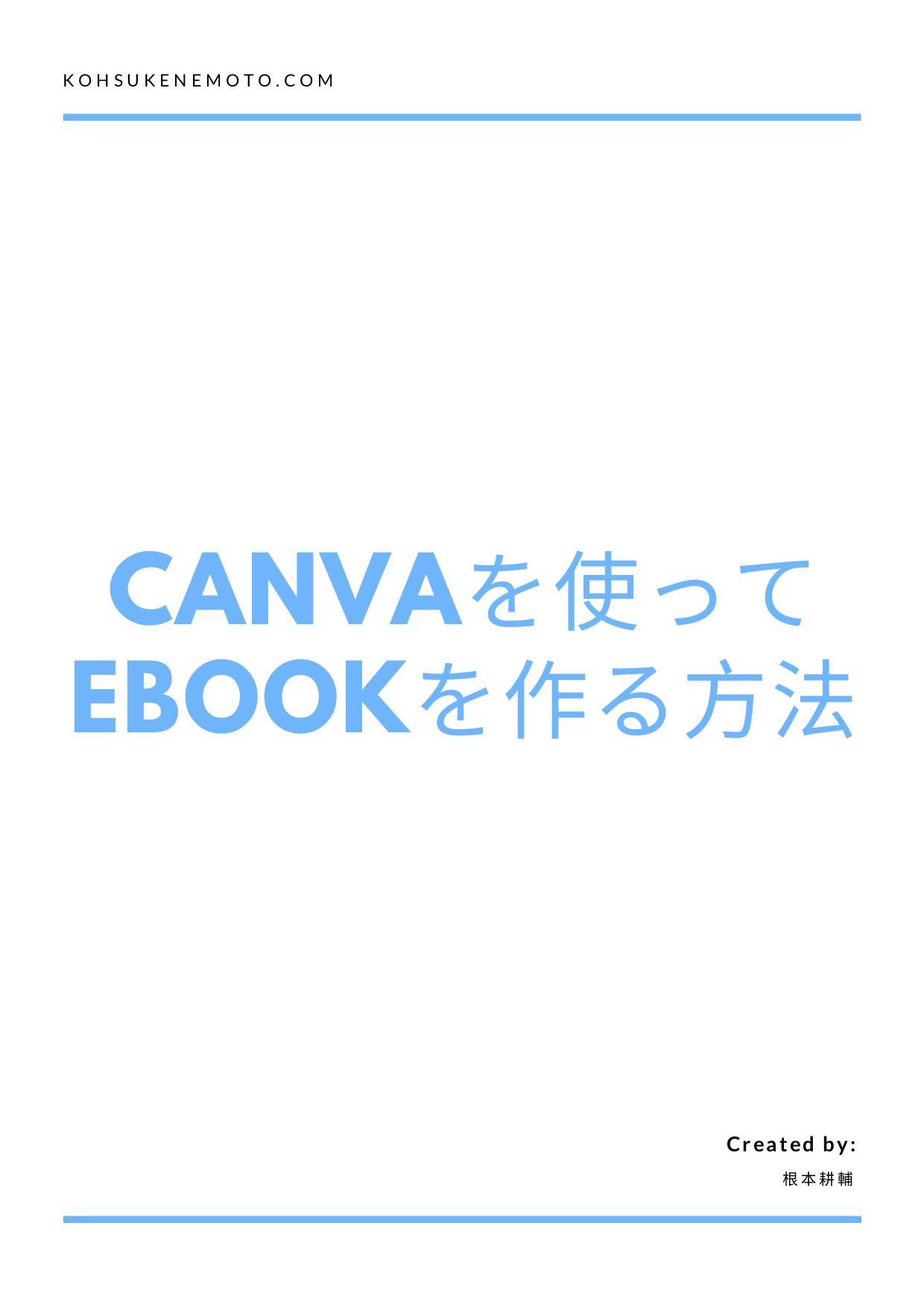 Canvaを使ってeBookを作る方法