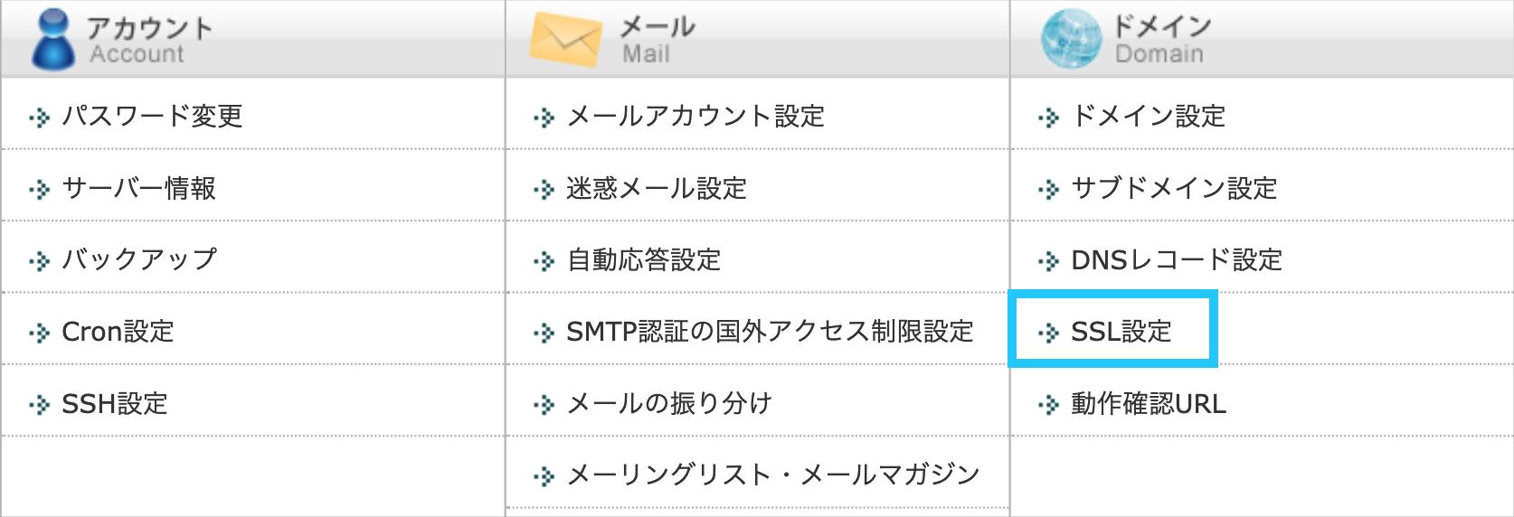 XserverでSSL化設定をする