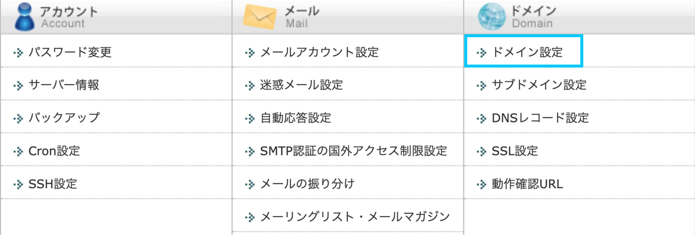 Xserverにドメインを追加する