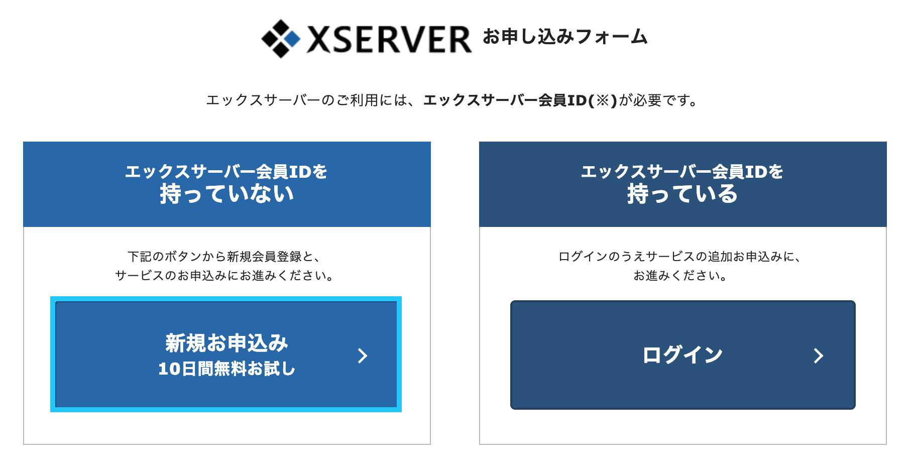 Xserverの新規申し込み