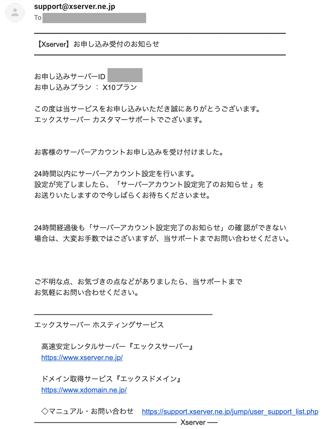 Xserverの登録完了メール