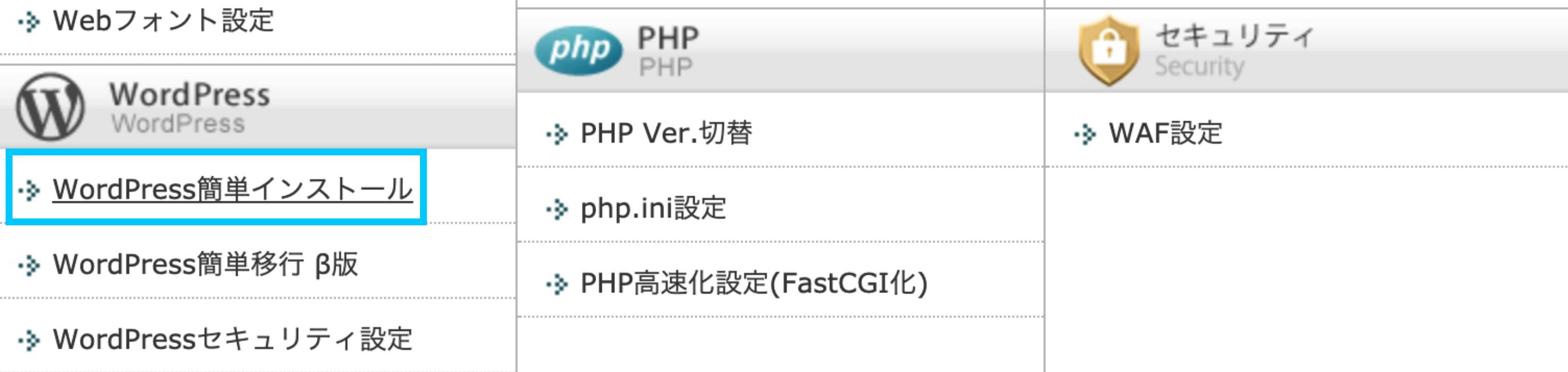 XserverのWordPress簡単インストール