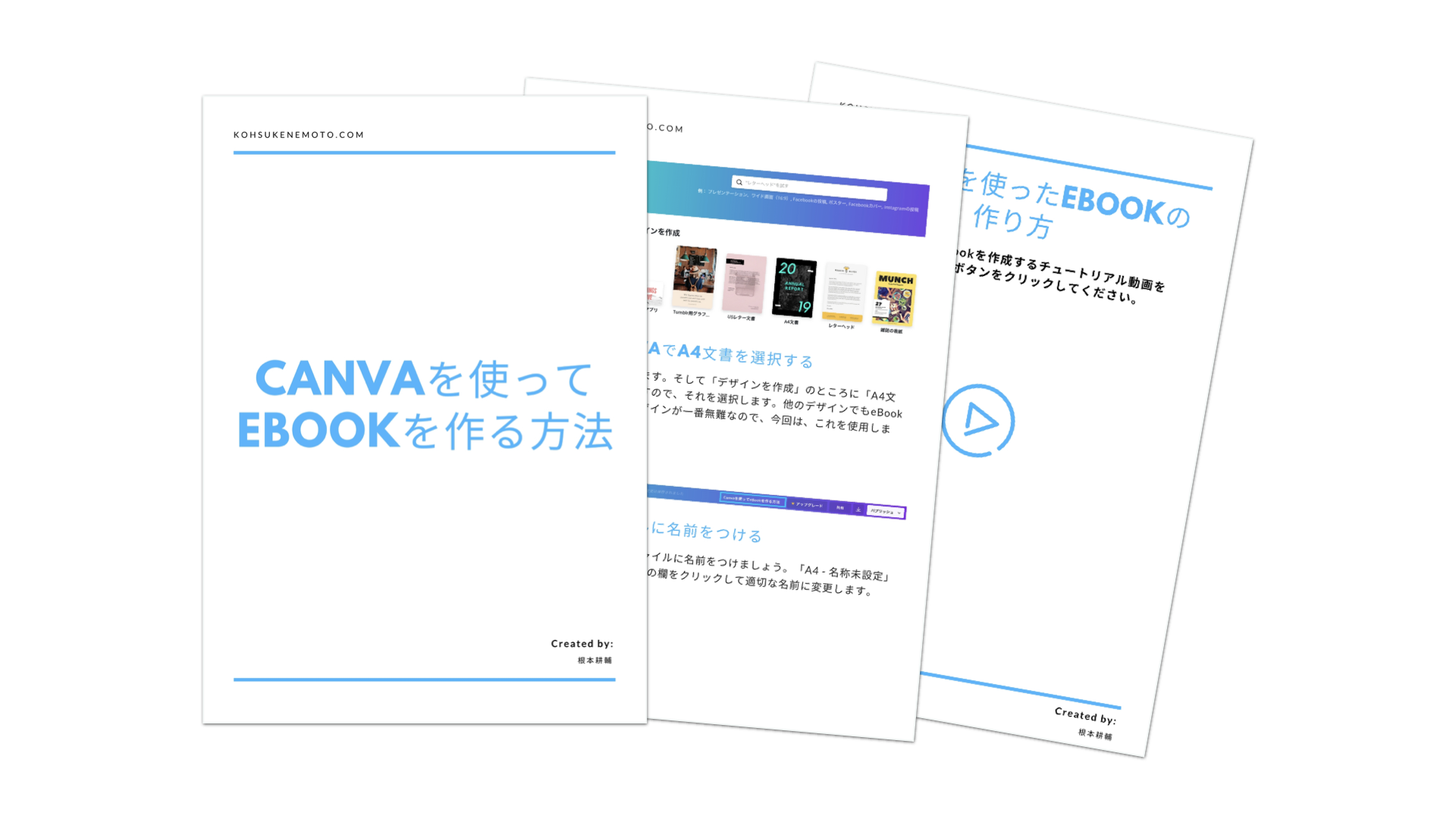 canvaでebookを作成する方法 モックアップ.001