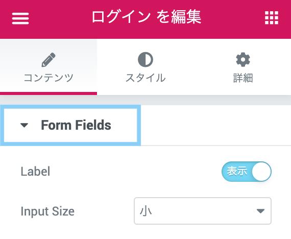 Elementor Pro ログインウィジェット コンテンツ Form Fields