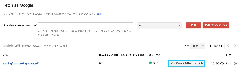 Search Consoleサーチコンソール インデックス登録をリクエスト
