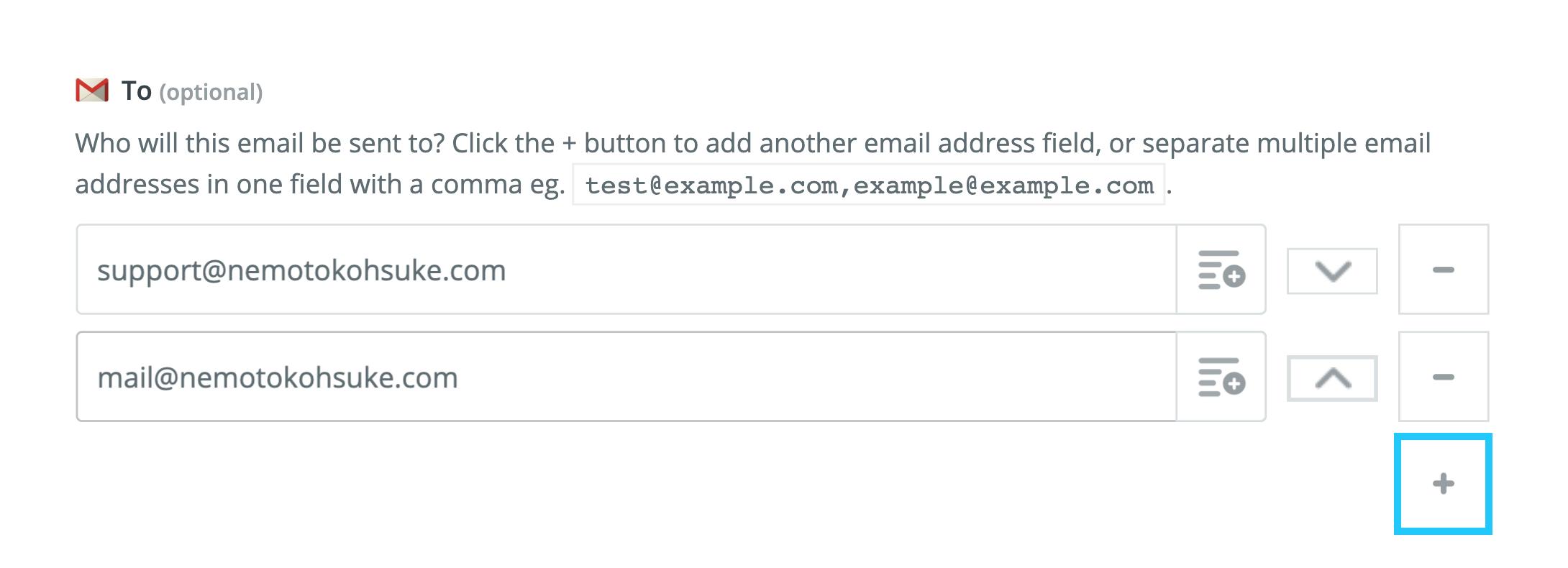 「」ボタンを押してEメールアドレスを複数登録する