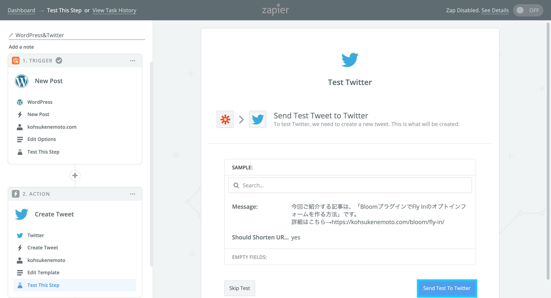 「Send Test To Twitter」ボタンをクリックしてTwitterにテスト投稿する