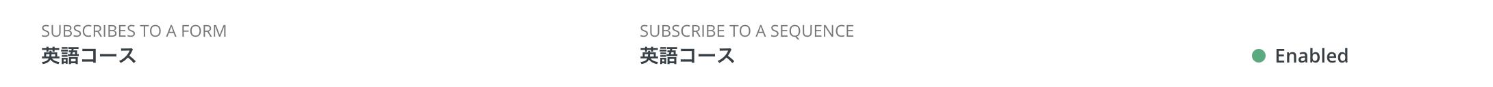 フォームと条件分岐するためのステップメールをAutomationでつなぐ