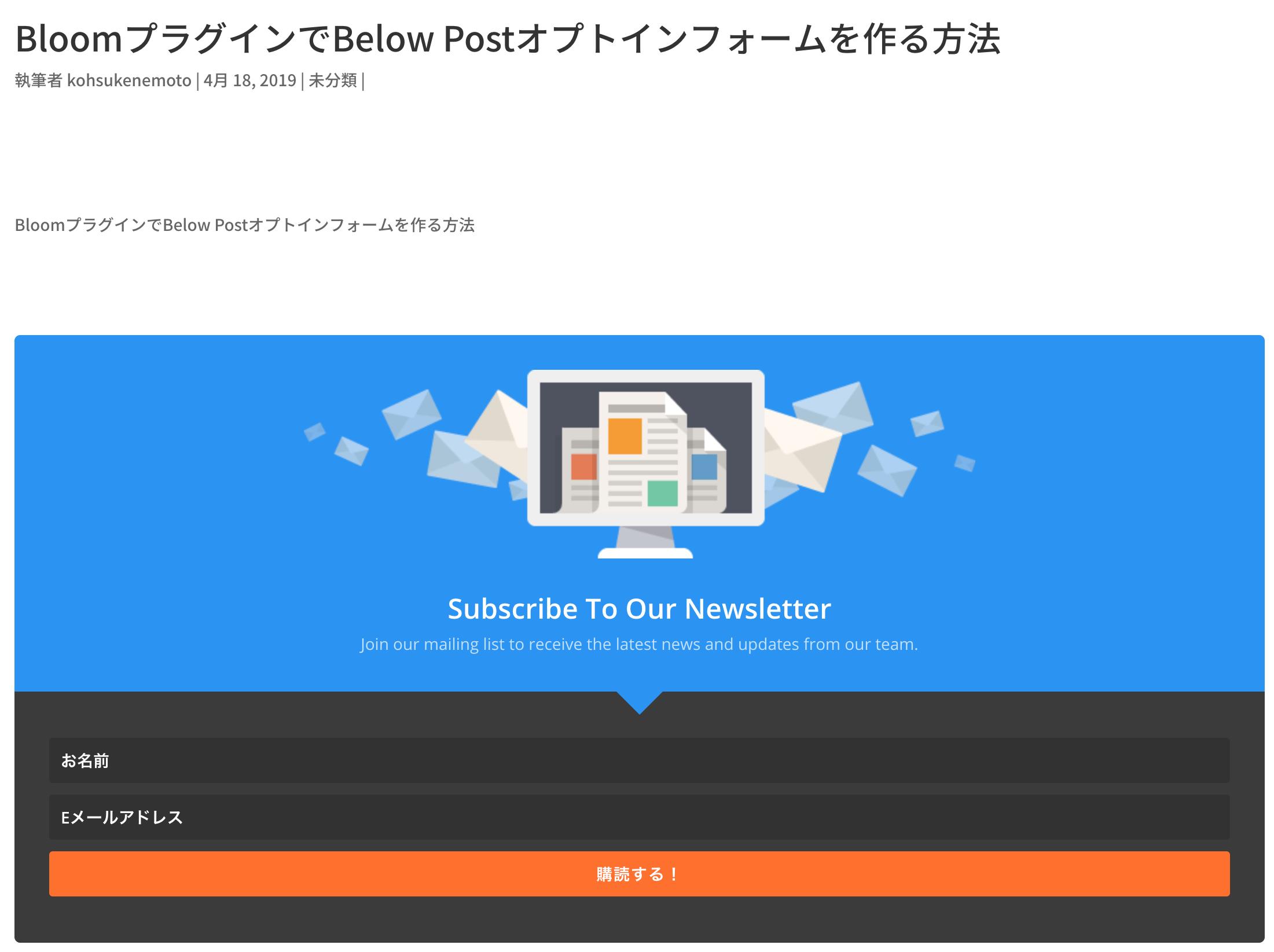BloomプラグインのBelow Post