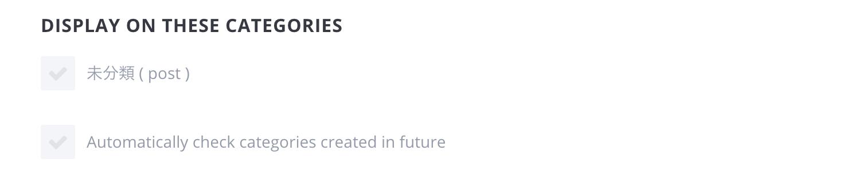 BloomプラグインのFly InでDISPLAY ON THESE CATEDORIESを設定する