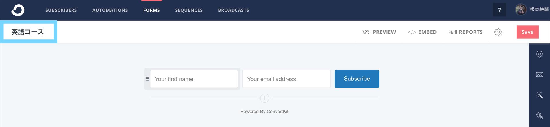ConvertKitでフォームに名前をつける
