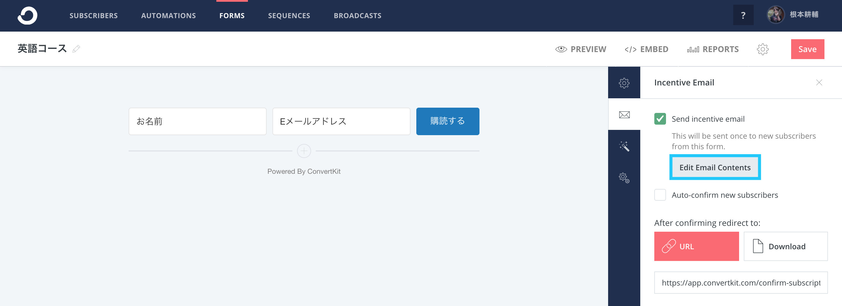 ConvertKitでEdit Email Contentsをクリックする