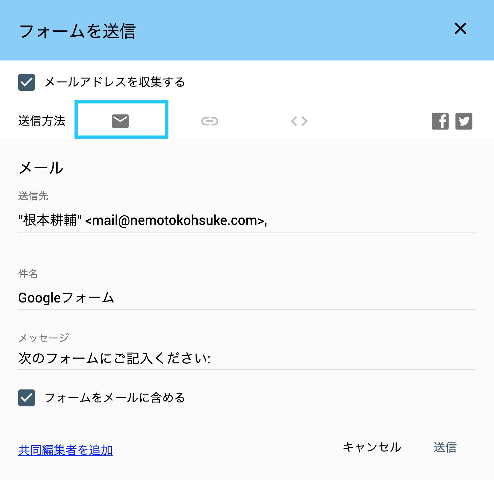 EメールでGoogleフォームをシェア配布する方法