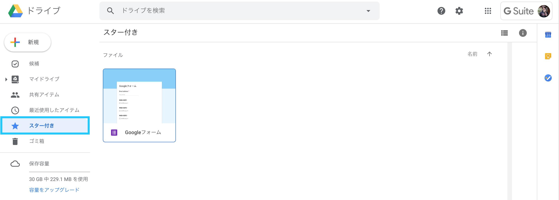 Googleドライブのスター付き