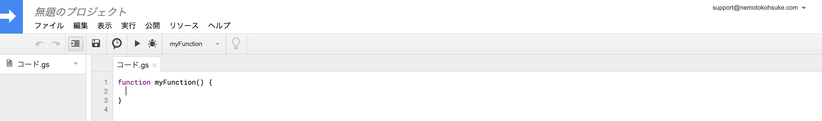 Googleフォームのテキストエディタについて