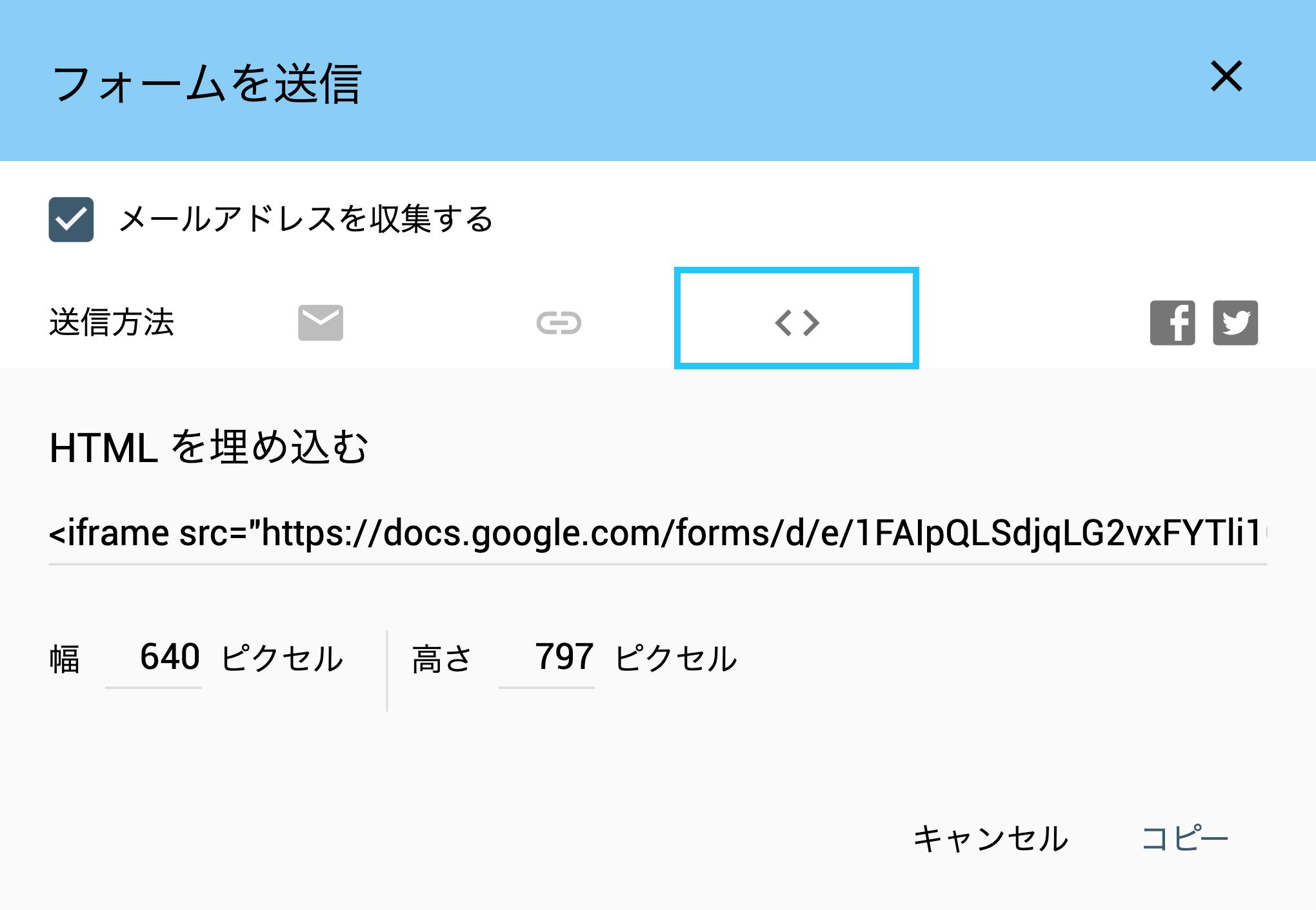 GoogleフォームをHTMLタグで埋め込んでシェアする