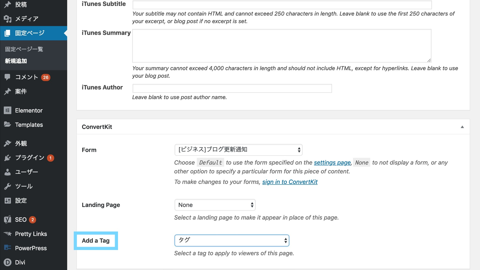 WordPressのプラグインでConvertKitのタグを設定する方法