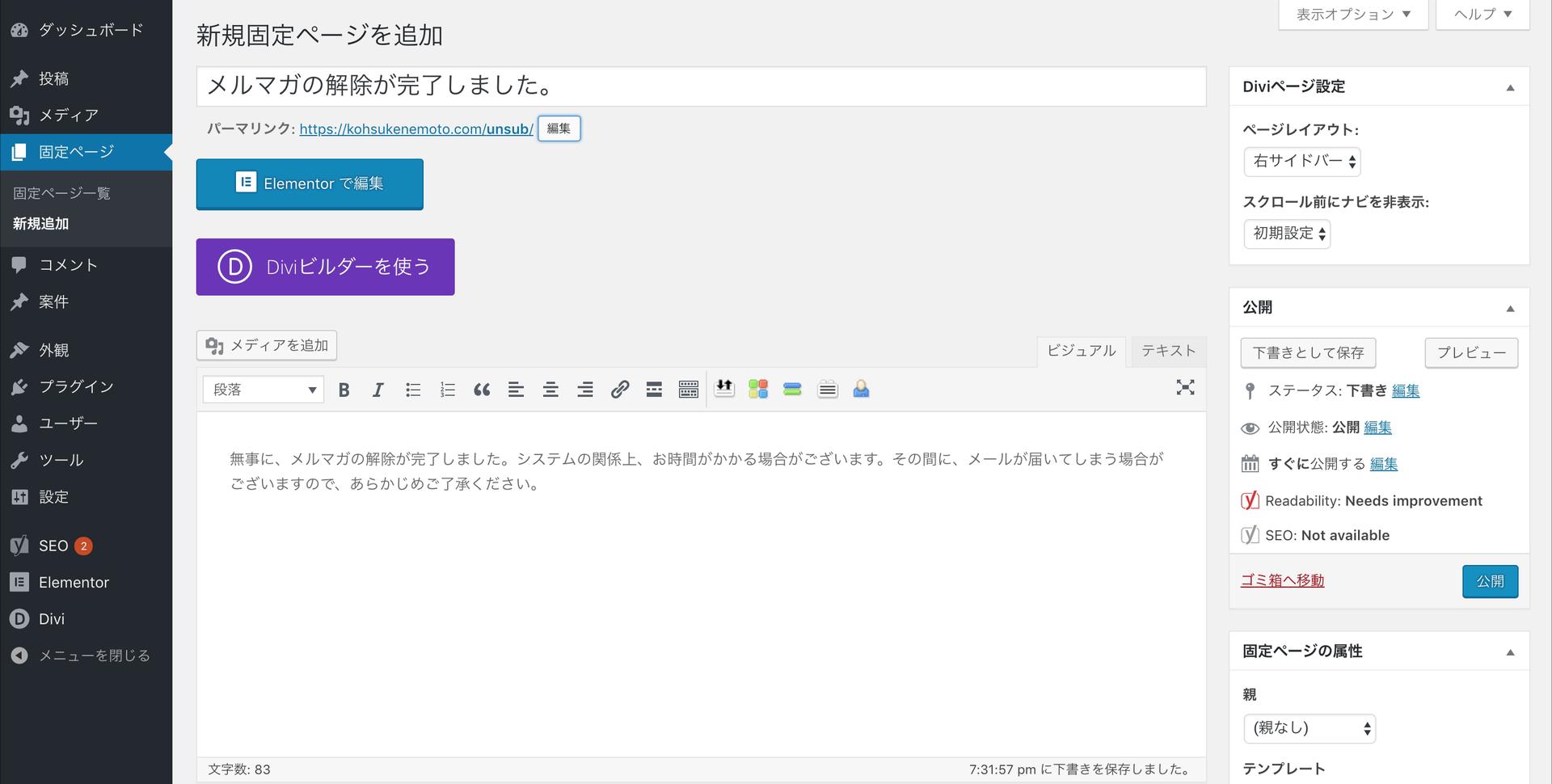 WordPressの固定ページでメルマガの解除ページを作成する