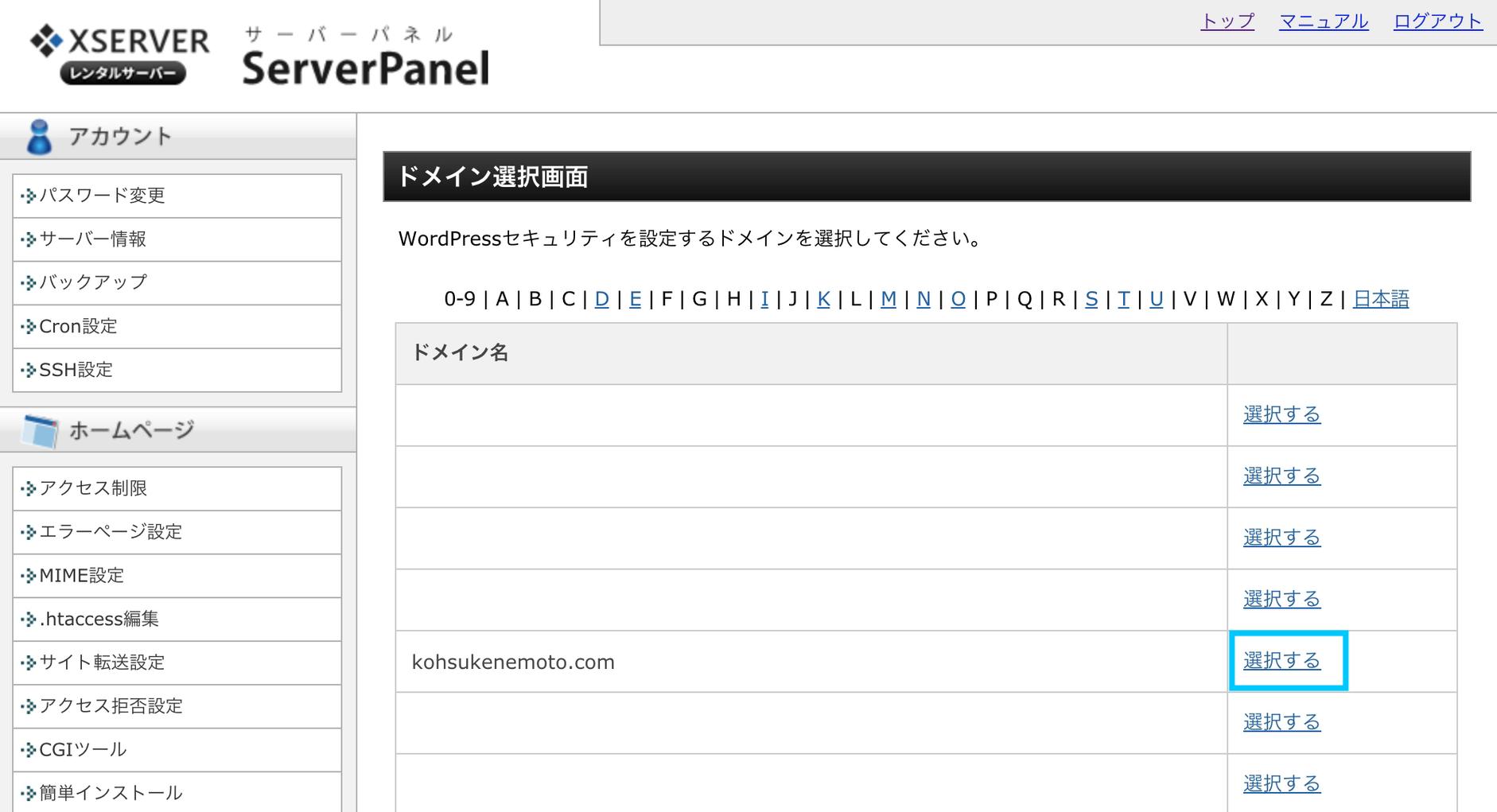 Xserverでドメインを選択する