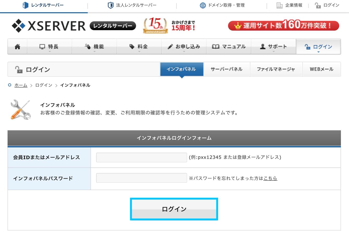 Xserverにログインする
