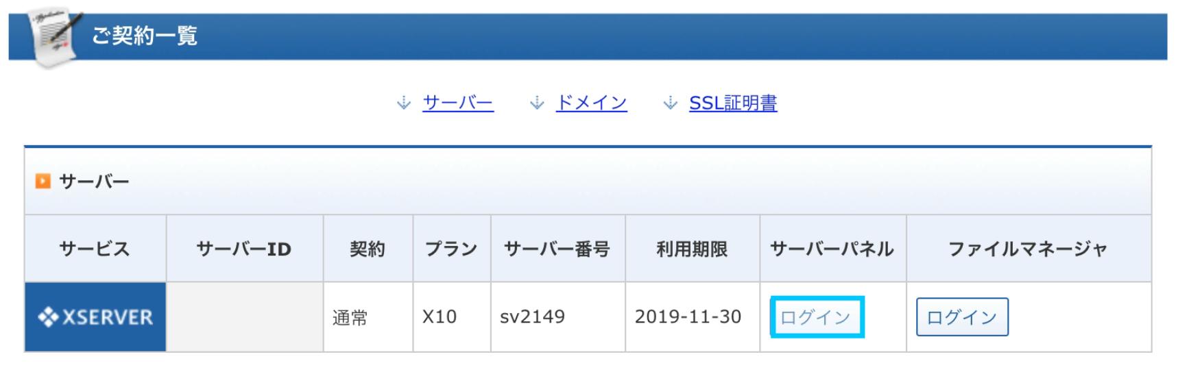 Xserverのサーバーパネルにログインする