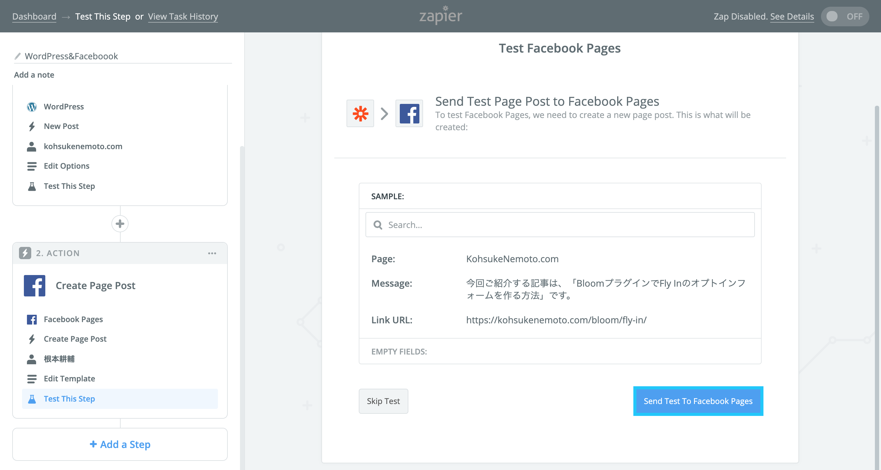ZapierでFacebookにWordPressの記事が投稿されるかテストする