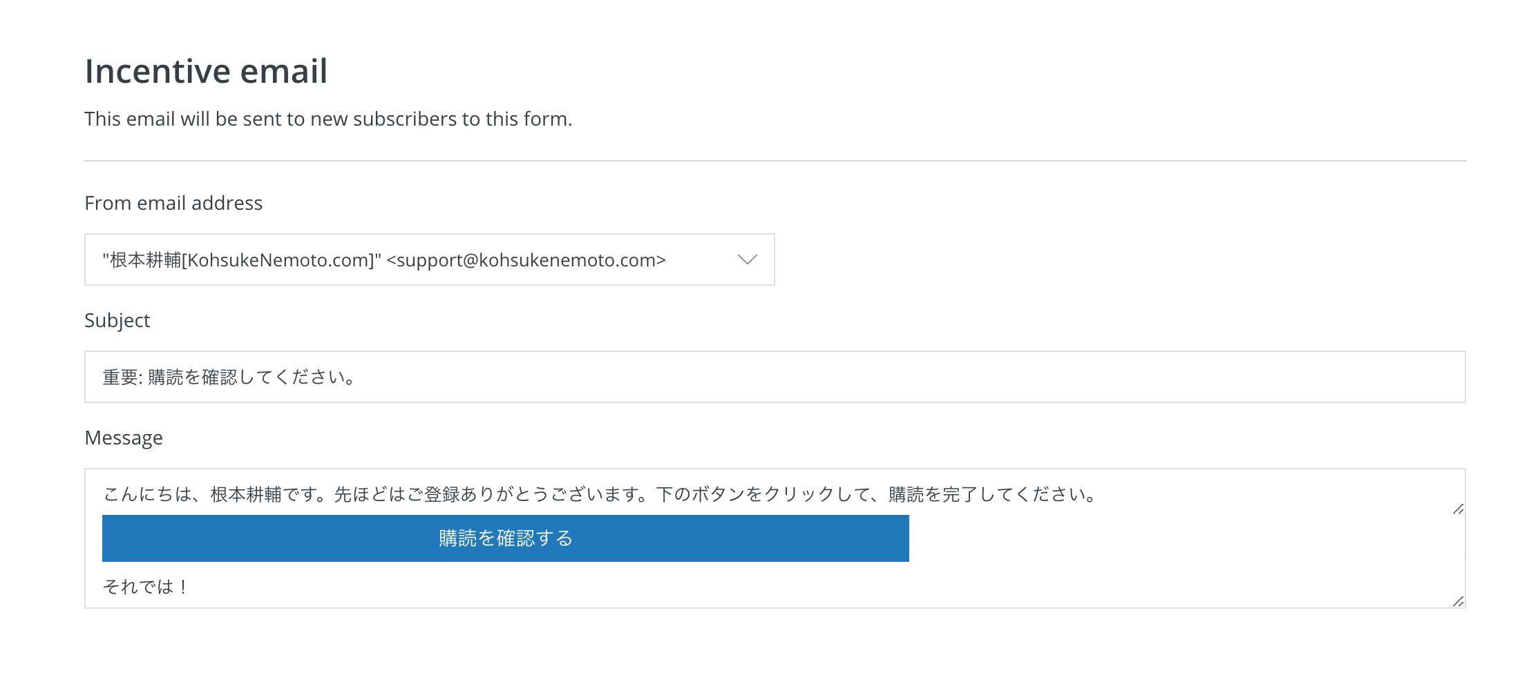 ConvertKit自動返信メール