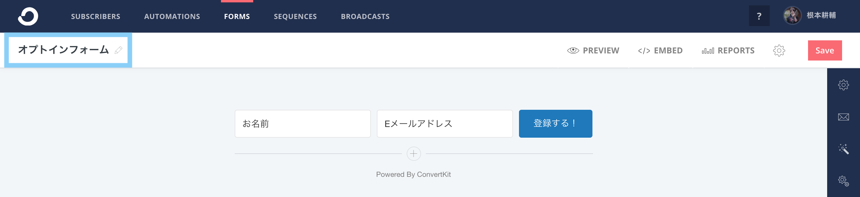 ConvertKit オプトインフォーム 名前