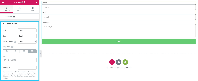 Elementor ProのFormウィジェットでSubmit Buttonを設定する