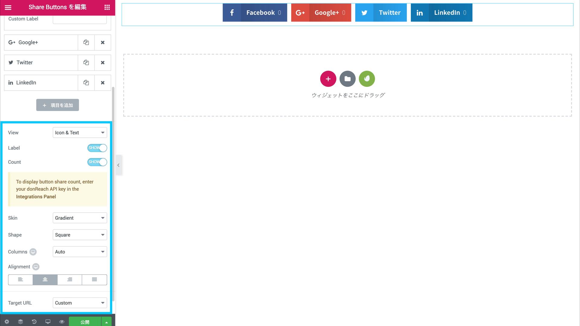 Elementor ProのShare Buttonsウィジェットでコンテンツを設定する