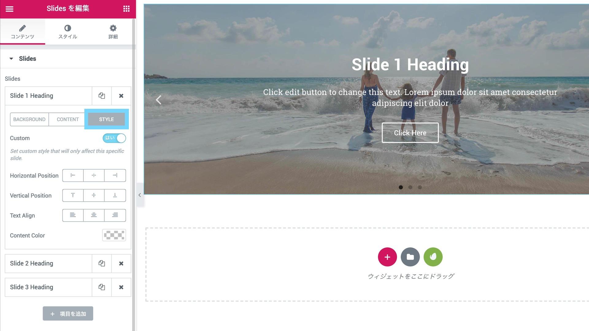 Elementor ProのSlidesウィジェットでスタイルの設定をする