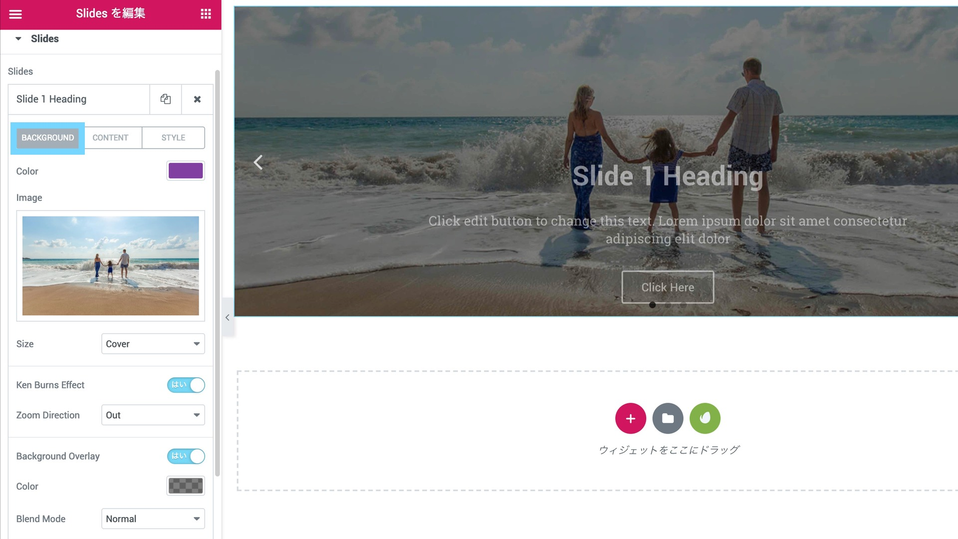 Elementor ProのSlidesウィジェットでスライドの背景を設定する