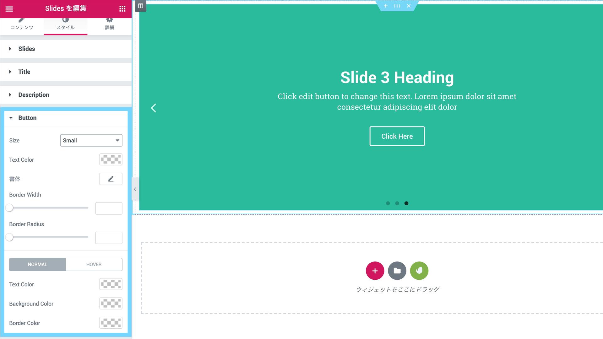 Elementor ProのSlidesウィジェットでボタンのスタイルを設定する