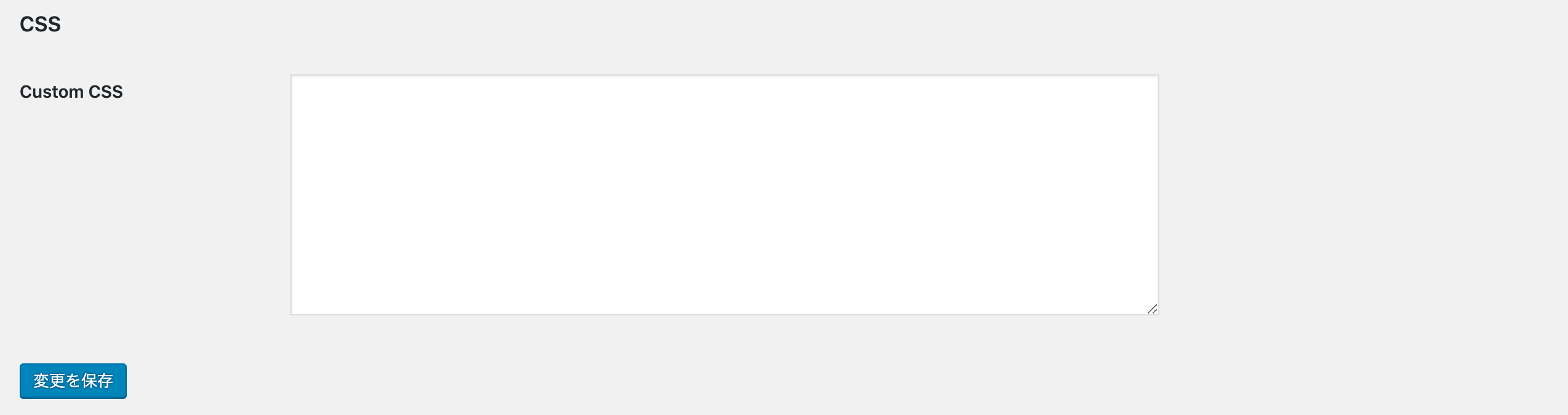 WPFront Notification BarプラグインのCSS設定