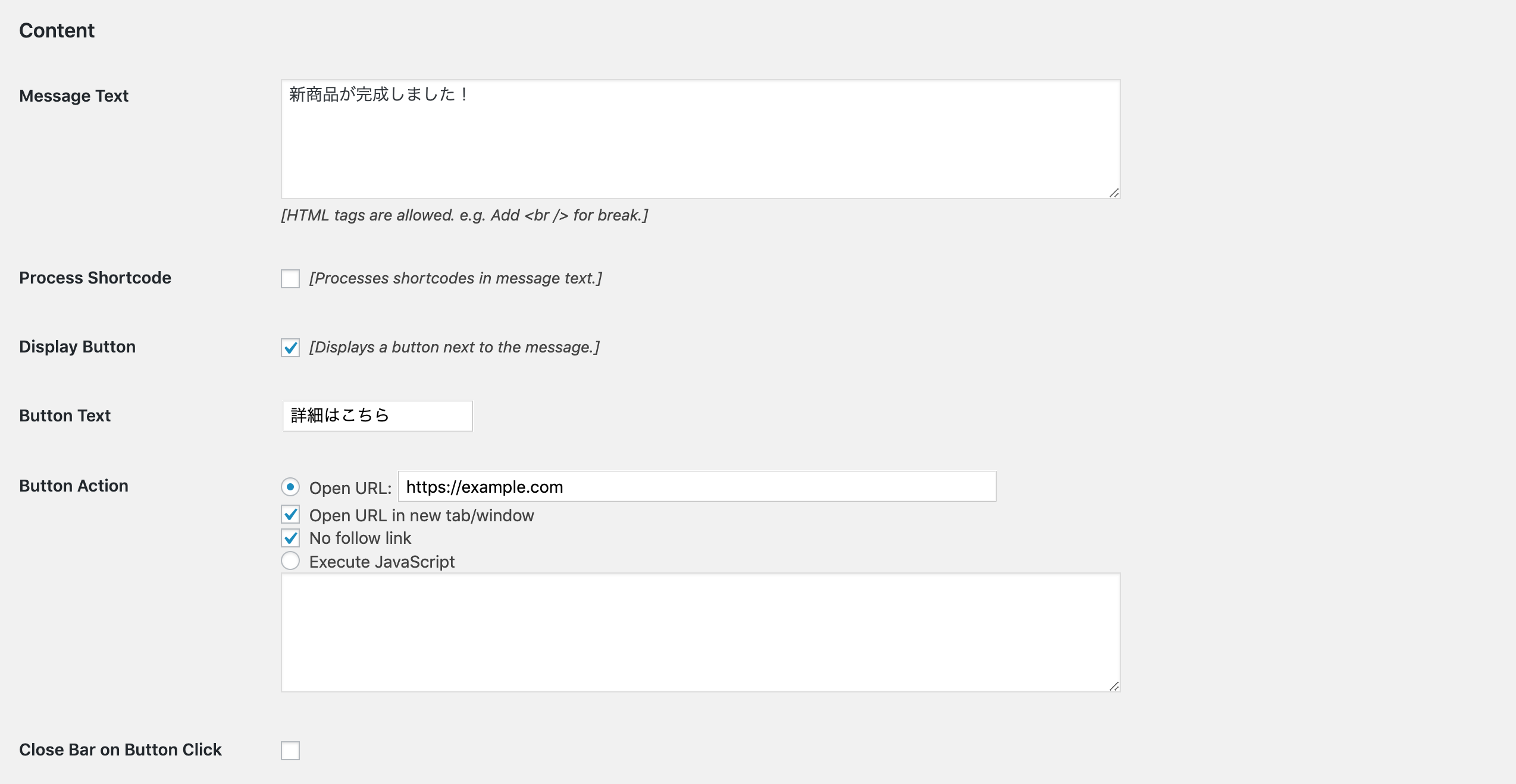WPFront Notification BarプラグインのContent設定