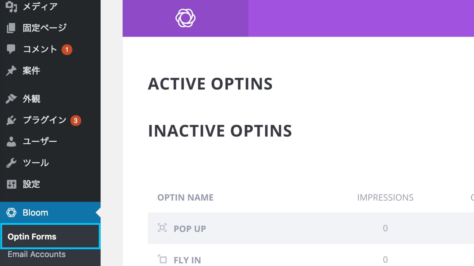 WordPressのダッシュボードで「Bloom」から「Optin Forms」に行く