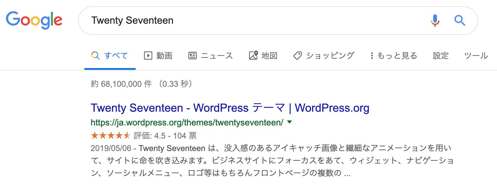 無料のWordPressテーマ レビュー