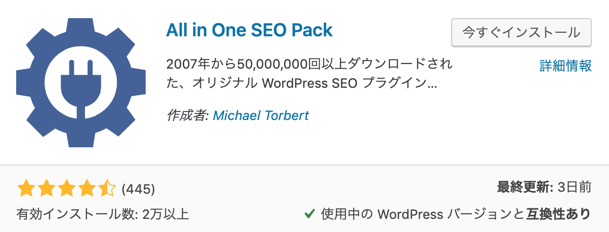 All in One SEO Pack プラグイン