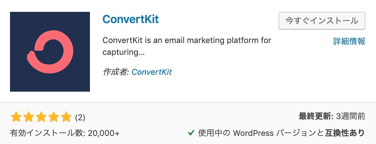 ConvertKit プラグイン