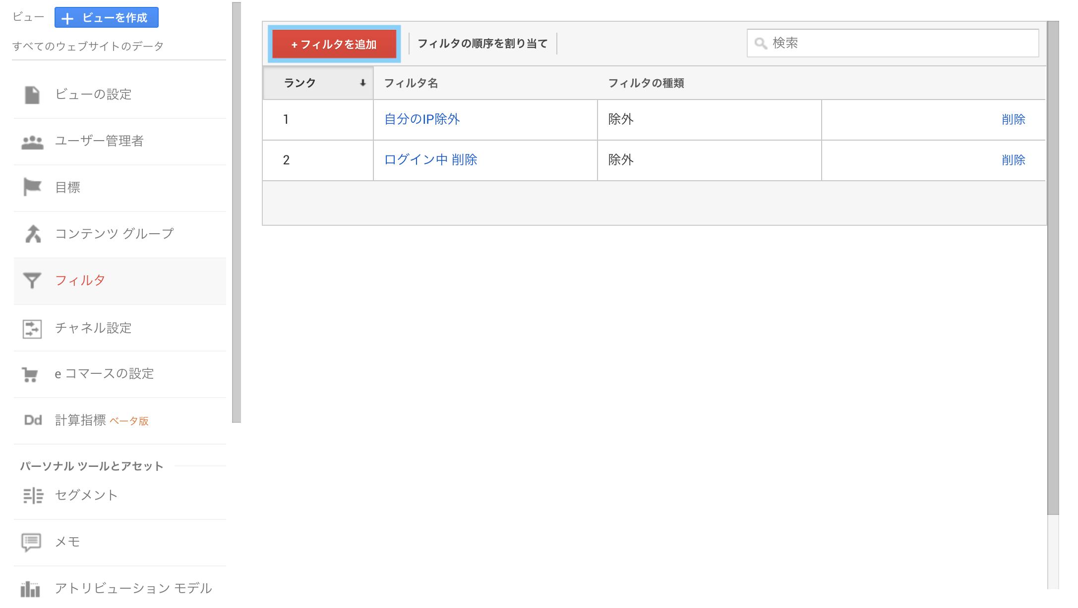 Googleアナリティクスで「 フィルタを追加」をクリックする