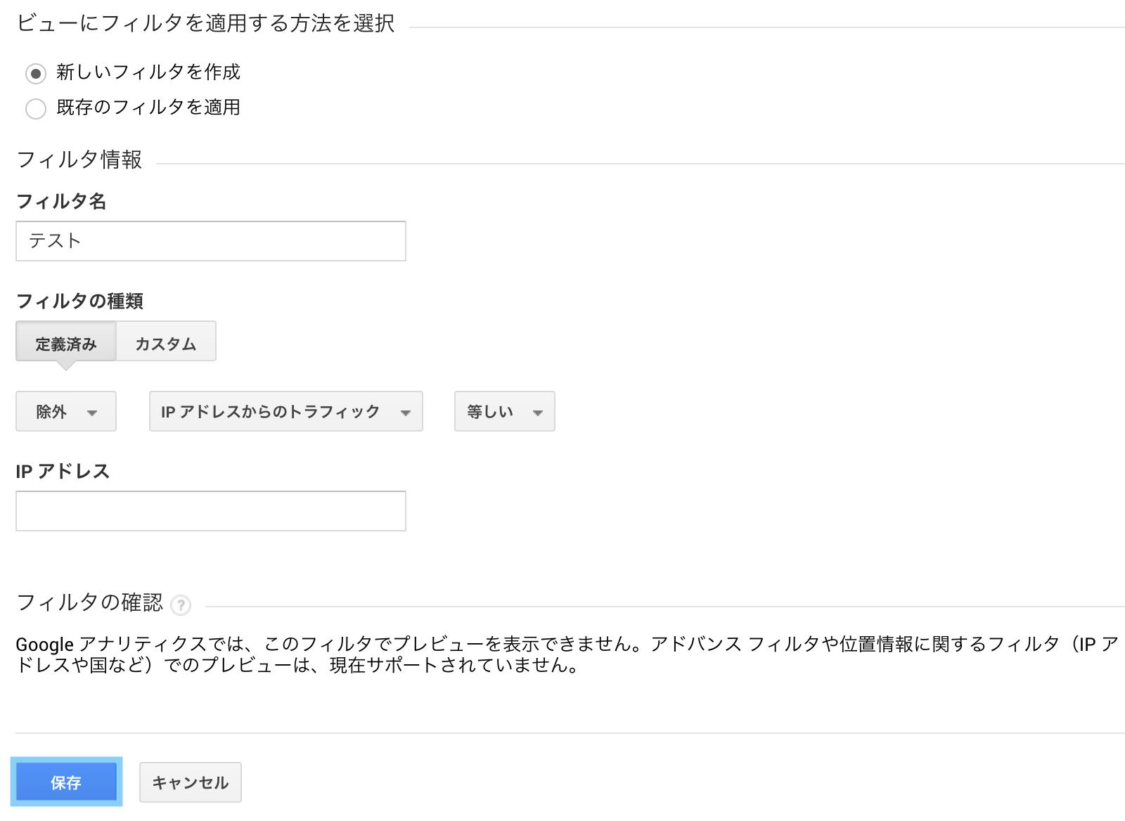Googleアナリティクスでフィルタの設定をする方法
