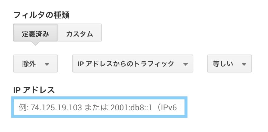 GoogleアナリティクスでIP アドレスを入力する