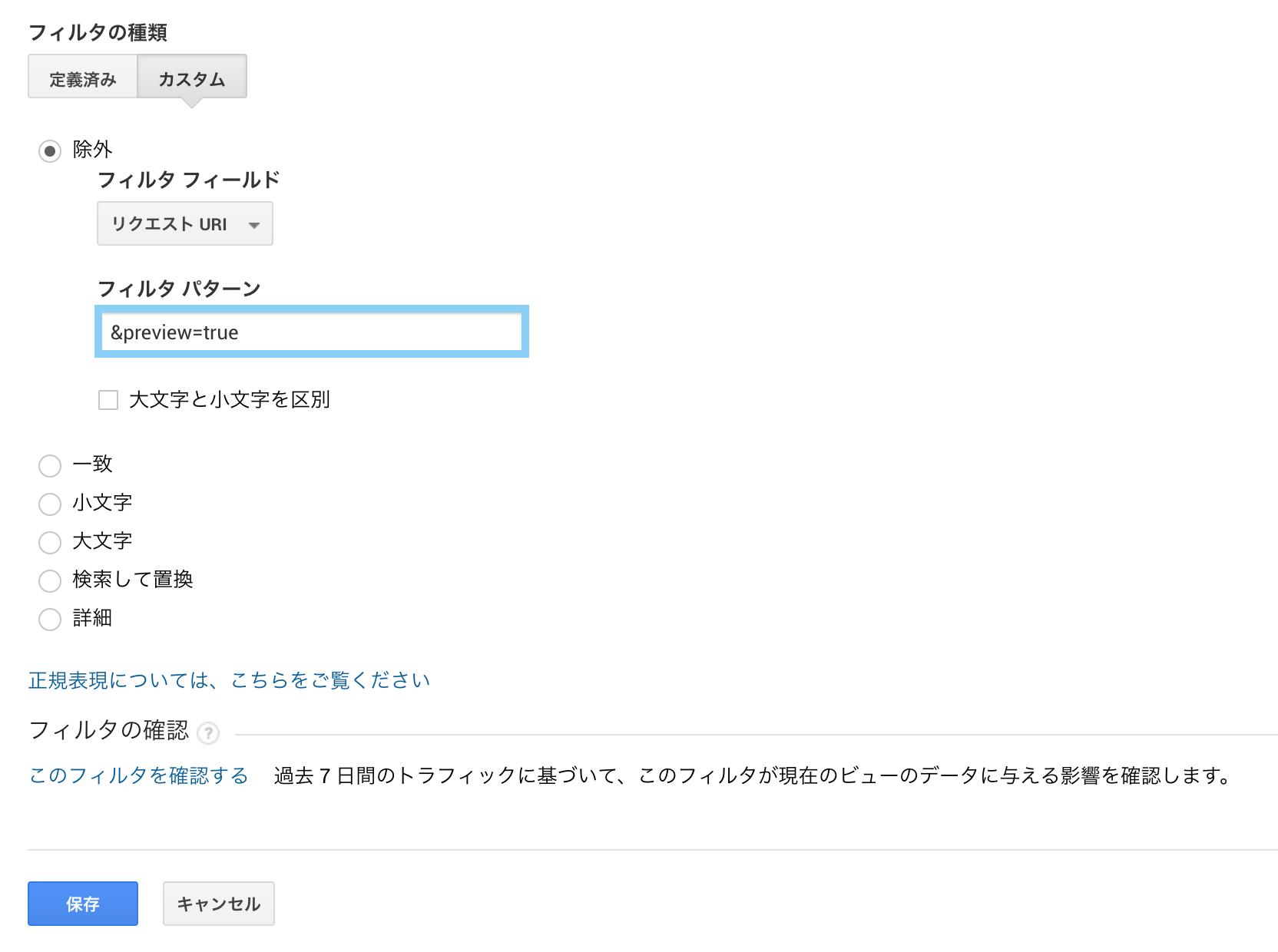 GoogleアナリティクスでWordPressのプレビューアクセスを除外する方法