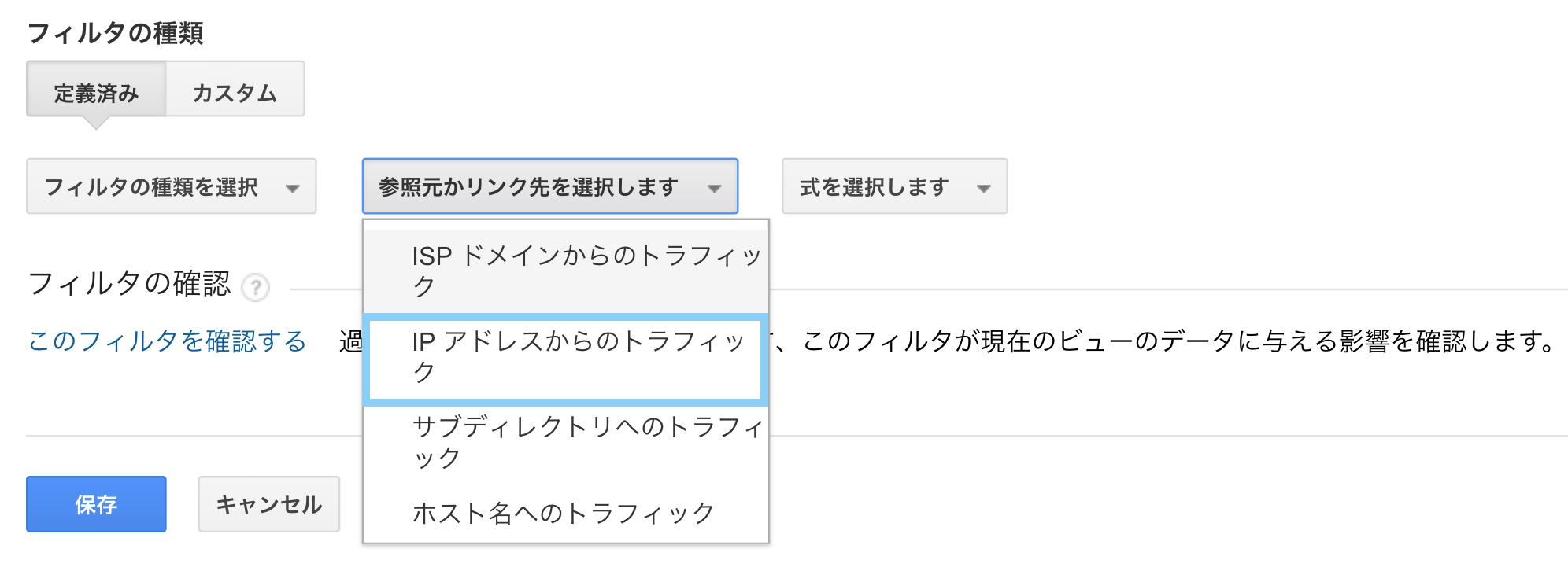 Googleアナリティクスの「参照元かリンク先を選択します」で「IP アドレスからのトラフィック」を選択する