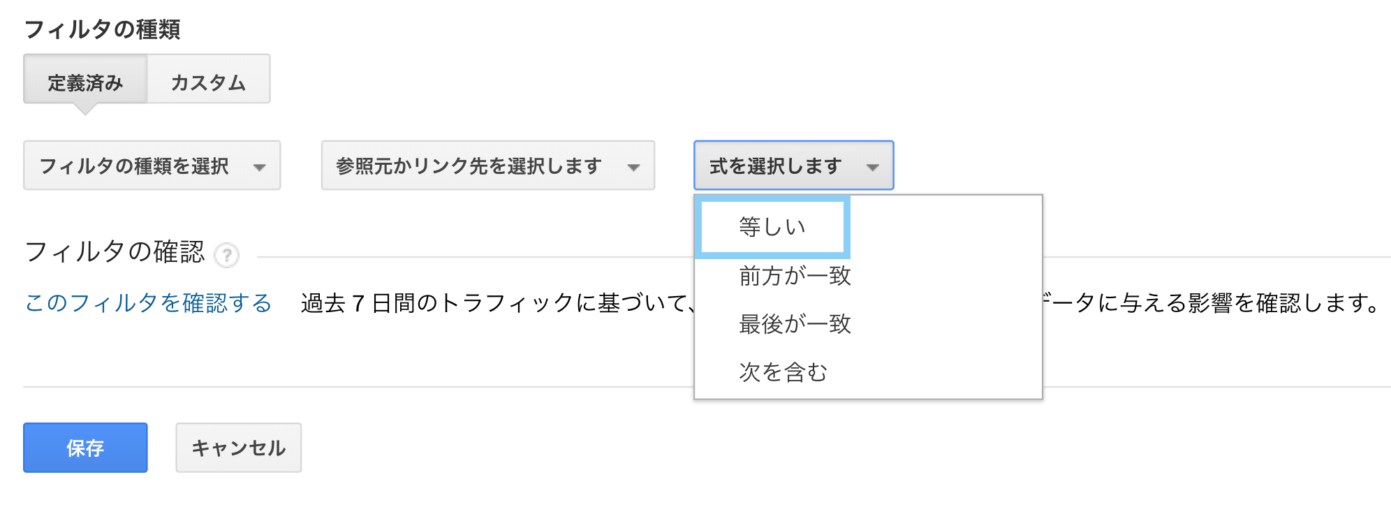Googleアナリティクスの「式を選択します」で「等しい」を選択する