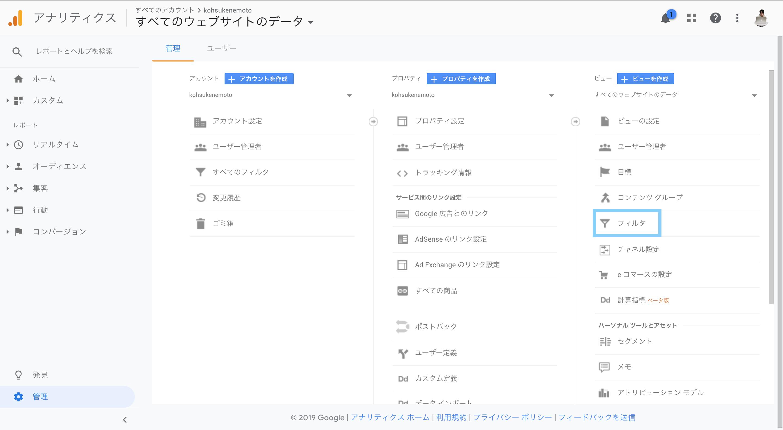Googleアナリティクスの管理画面から「フィルタ」を選択する